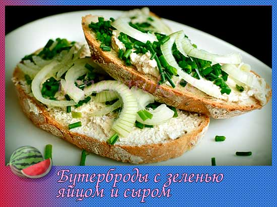 бутерброды с зеленью яйцом и сыром