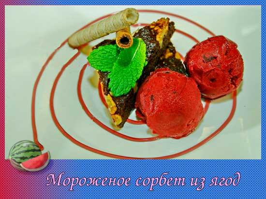 мороженое сорбет из ягод