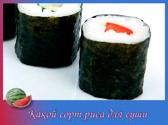 сорт риса для суши