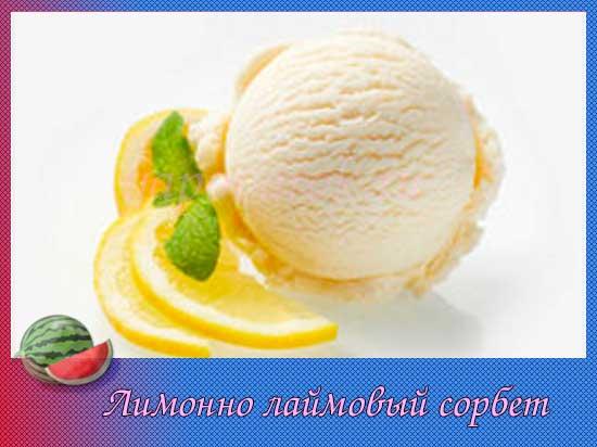 лимонно лаймовый сорбет