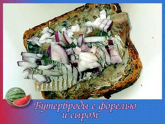Бутерброды с форелью и сыром