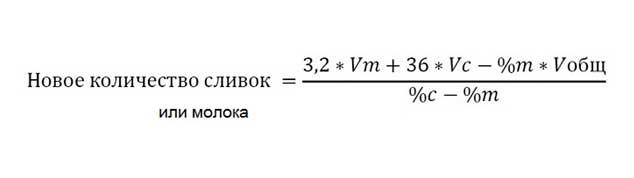 формула расчета жирности мороженого