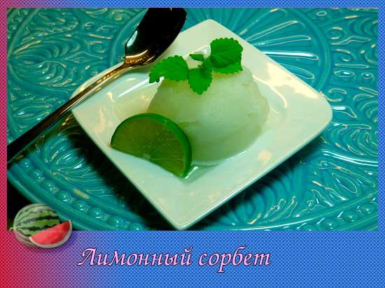 Лимонный сорбет: рецепт в домашних условиях