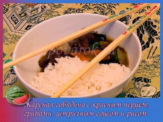 японская кухня жареная говядина