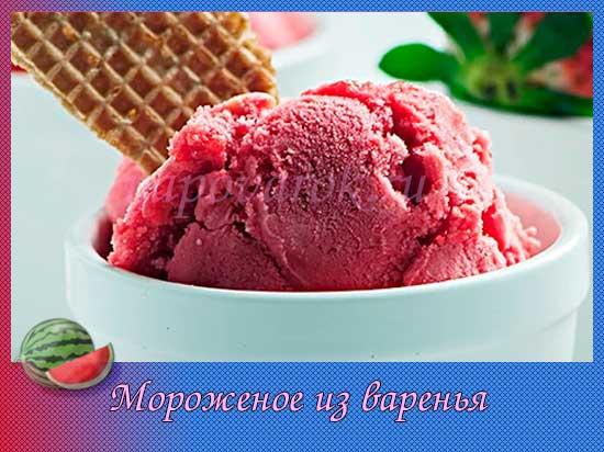 мороженое из варенья